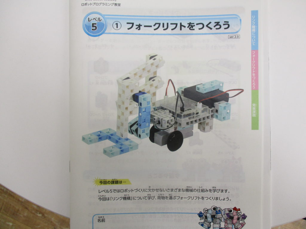 ロボットプログラミングレベル5-1