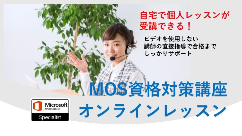 MOS資格対策講座オンラインレッスン