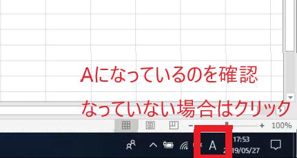 日本語入力をOFFに