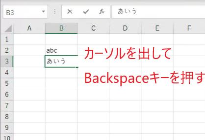 カーソルで移動しBackspace
