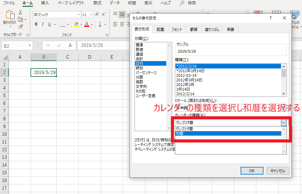 カレンダーの種類から和暦を選択する