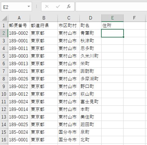 住所に都道府県、市区町村、町名を合わせたものを表示する