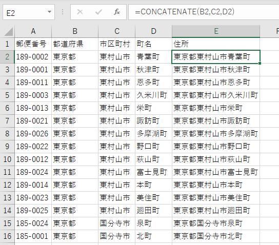 都道府県、市区町村、町名が結合されたものが表示される