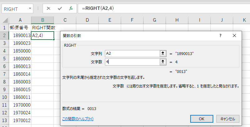 RIGHT関数の説明2