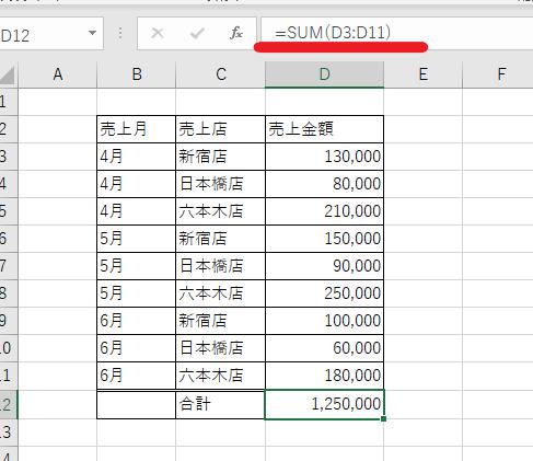 SUM関数使用例3