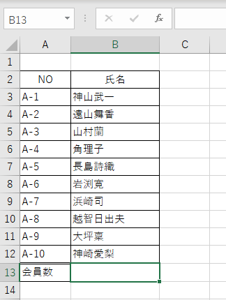 COUNTA関数使用例1