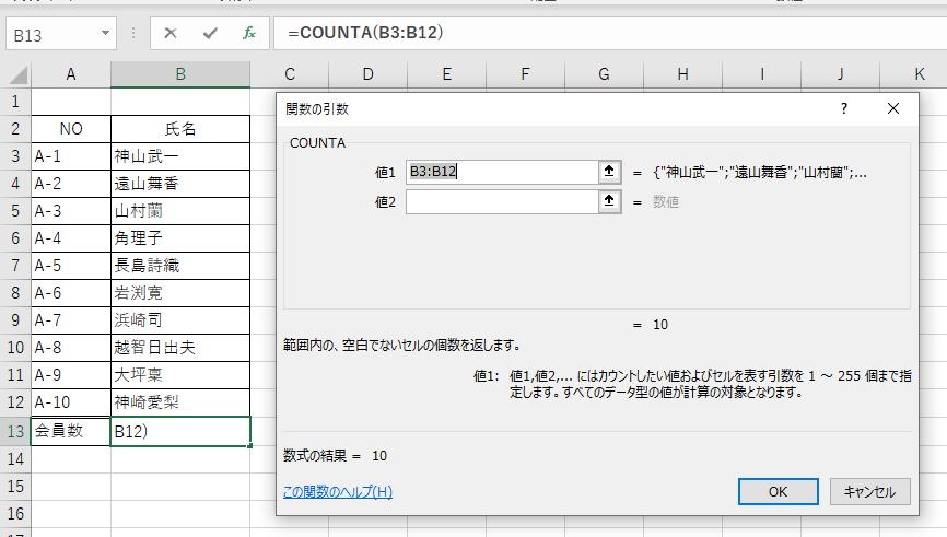 COUNTA関数使用例2