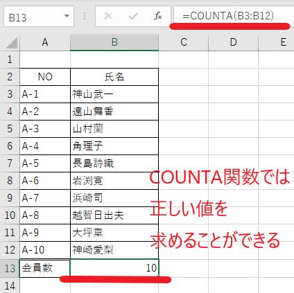 COUNTA関数使用例3