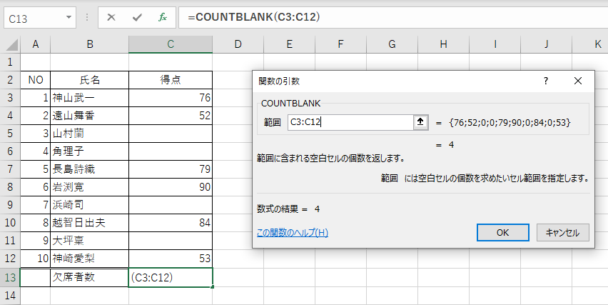 引数に得点が記入されているセルC3からC12を指定する