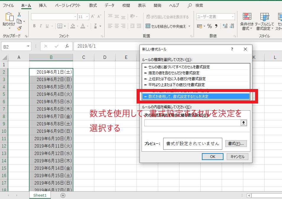 数式を使用して、書式設定するセルを決定を選択