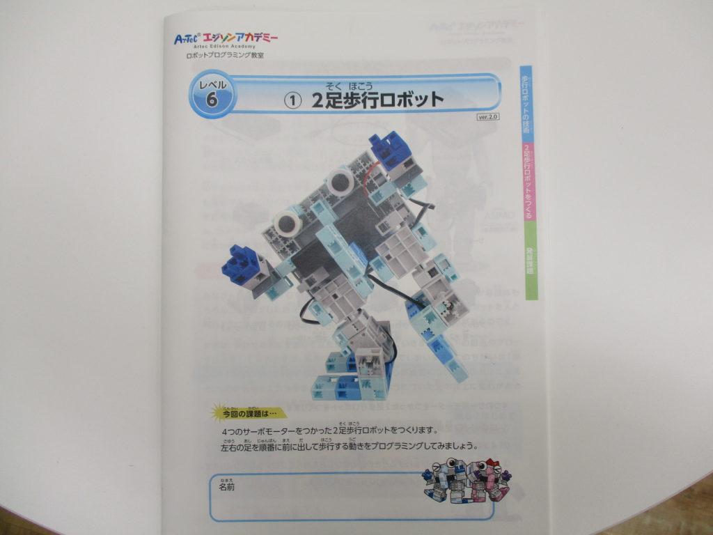 2足歩行ロボットの作成