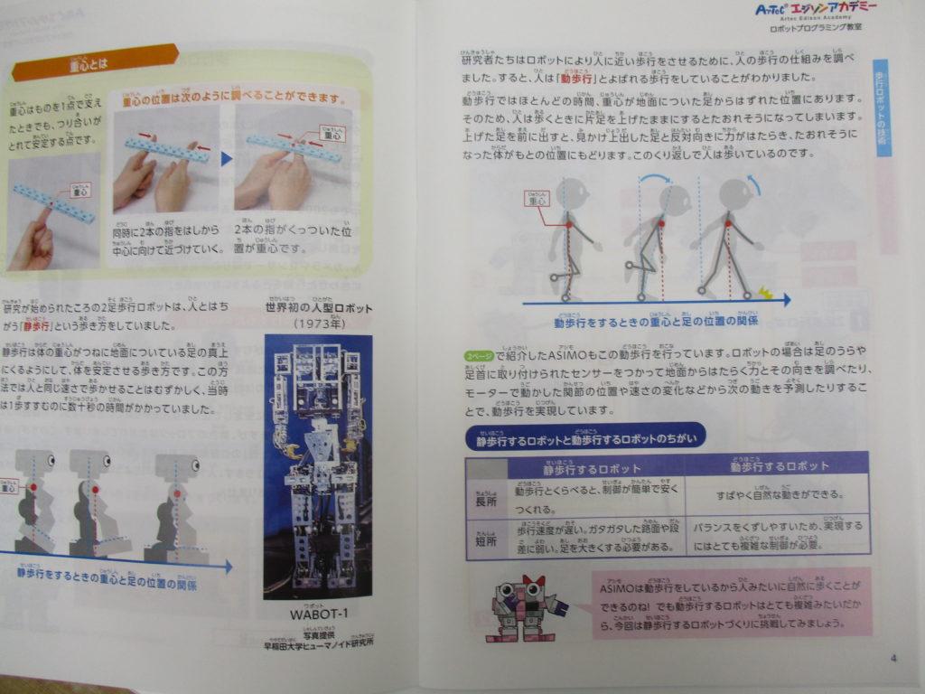 2足歩行ロボットの種類や重心について学びます