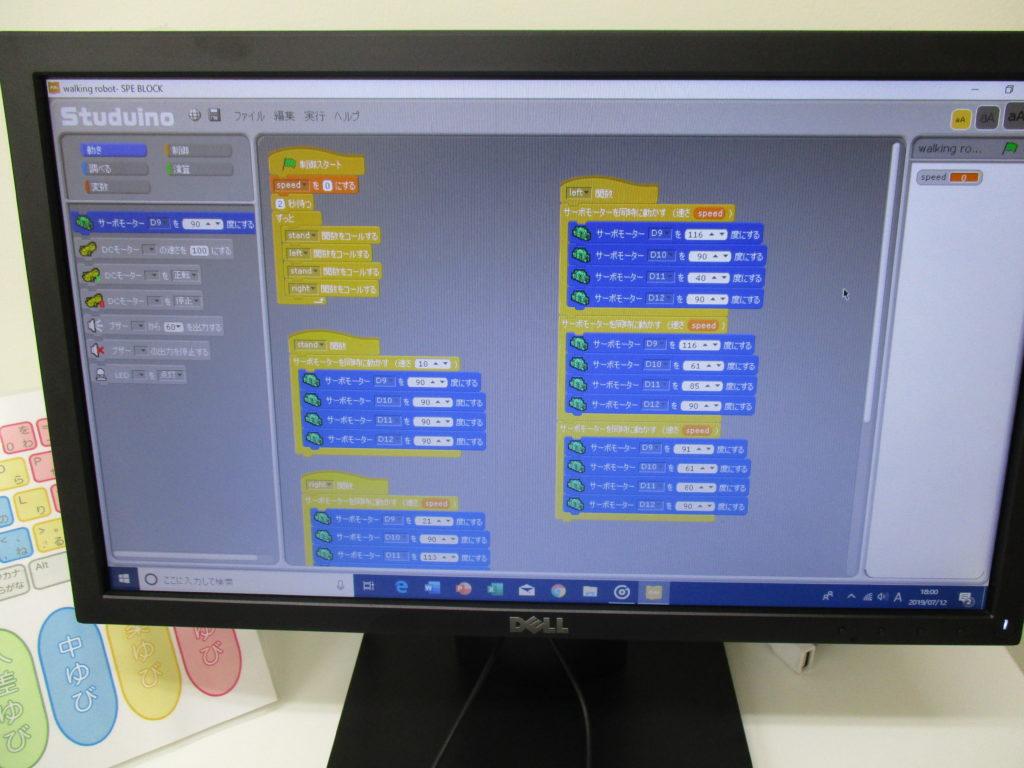 プログラムは足の角度や上げる高さの数値を調整して転ばないようにします