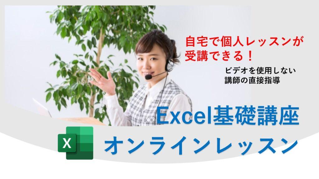 Excel基礎講座オンラインレッスン