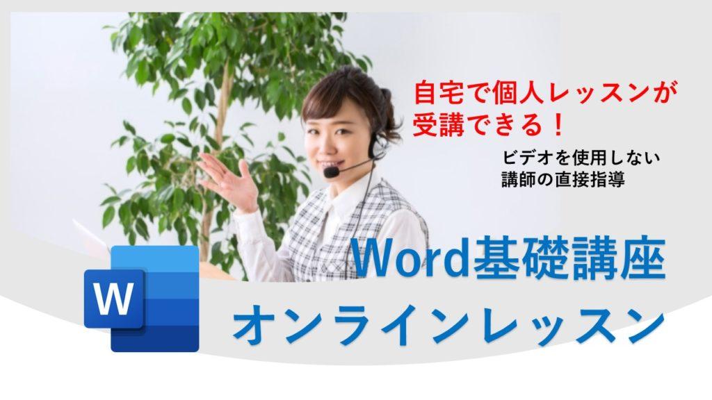 Word基礎講座オンラインレッスン