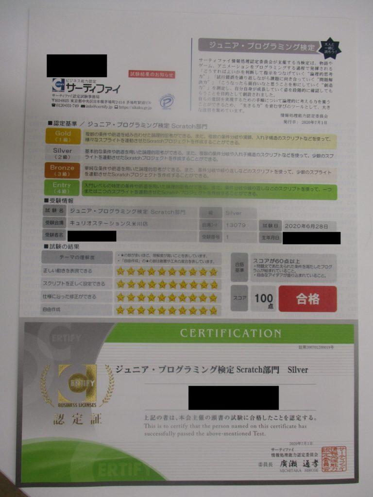ジュニアプログラミング検定silver100点満点で合格